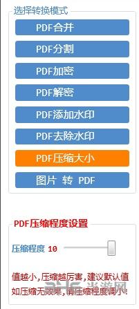 星如PDF转换器压缩大小图片