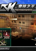 ck竞技之王个人修改版PC版