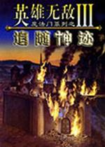 魔法门之英雄无敌3:追随神迹中文版v3.59