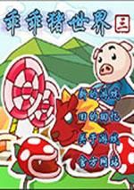 乖乖猪世界3.0速升版PC中文版