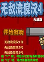 无敌流浪汉4无敌版PC单机版