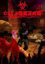 cs僵尸生化狂潮电脑免费版