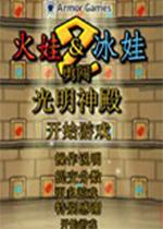 森林冰火人2中文版