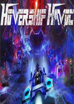 太空船浩劫(Hovership Havoc)中文版
