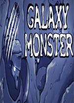星系怪兽(GALAXY MONSTER)破解版