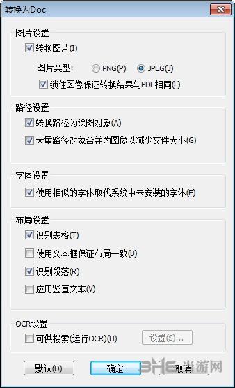 文电通PDF转换器