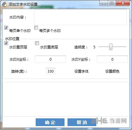 星如PDF转换器免激活码免费版