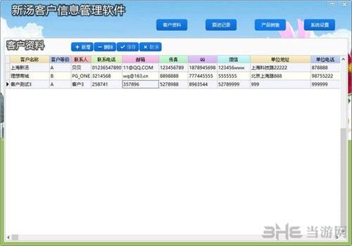 新汤客户信息管理系统