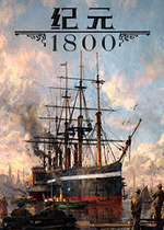 纪元1800(Anno 1800)PC豪华版