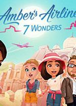 安珀的空姐梦:七大奇迹(Amber's Airline - 7 Wonders)PC硬盘版