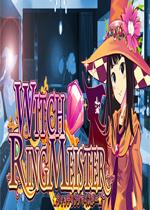 魔女指环大师(Witch Ring Meister)中文破解版