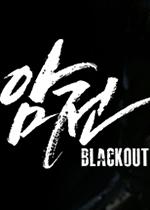 暗战(Blackout)pc破解版