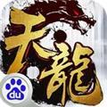 天龙3D百度客户端最新安卓版 1.666.0.0