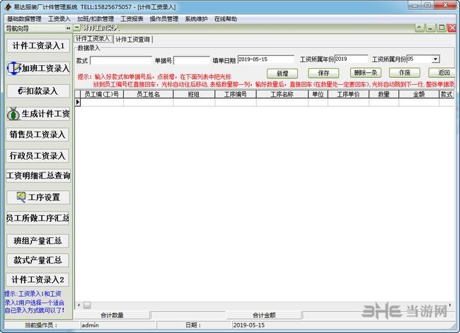 易达服装厂计件工资管理软件图片