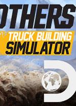 柴油兄弟:卡车建造模拟PC破解版