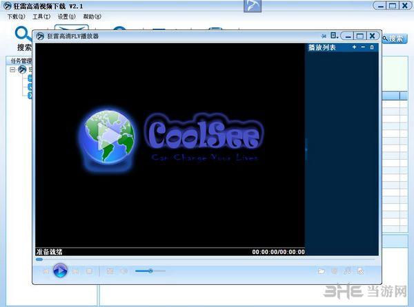 狂雷高清视频下载软件