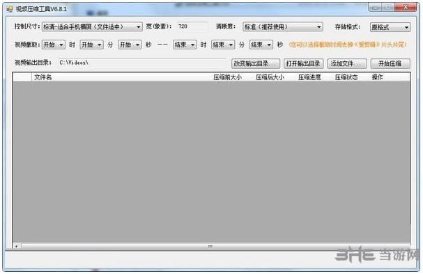 小叶视频压缩工具
