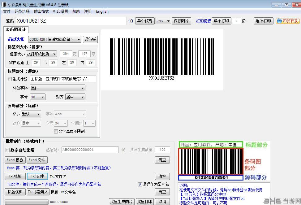 东软条形码批量生产器