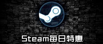Steam每日特惠