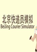北京快递员模拟(BeiJing Courier Simulator)PC版