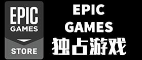 EPIC独占游戏