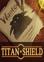泰坦盾(Titan shield)PC版