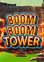 繁荣繁荣塔(Boom Boom Tower)PC版
