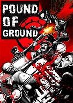 街头僵尸(Pound of Ground)PC版