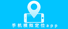 手机模拟定位app