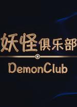 妖怪俱乐部(Demon Club)PC中文版