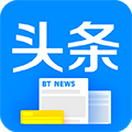 BT头条新闻软件安卓版v1.0