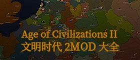 文明时代2MOD合集