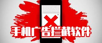 手机广告拦截软件