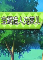 宝藏猎人克莱儿(Treasure Hunter Claire)PC中文版