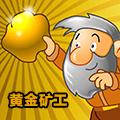 黄金矿工无限金币版安卓版2.2.3