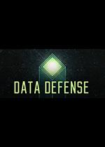 数据防御(Data Defense)PC版