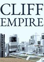 悬崖帝国(Cliff Empire)PC破解版