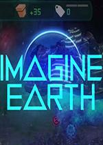 幻想地球(Imagine Earth)PC破解版Alpha 48.4