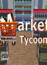 超市大亨(Market Tycoon)PC中文版V1.4.1