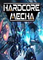 硬核机甲(HARDCORE MECHA)PC中文版