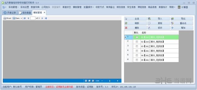 远方培训学校收据打印软件图片2