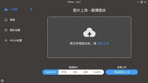 PicGo(图床工具)