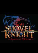 铲子骑士:幽灵的折磨(Shovel Knight: Specter of Torment)中文破解版