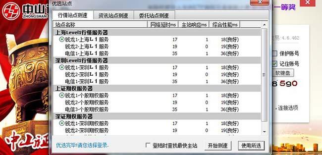 钱龙期权宝个股期权全真版电脑版(期权交易软件)