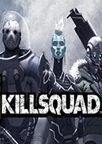 Killsquad中文版