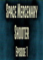 太空雇佣军枪手(Space Mercenary Shooter)第一章破解版