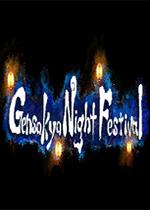 幻想�_萃夜祭(Gensokyo Night Festival)PC中文版下载