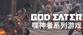 噬神者系列游戏