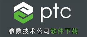 PTC公司软件