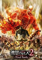 进击的巨人2:最终之战PC中文版
